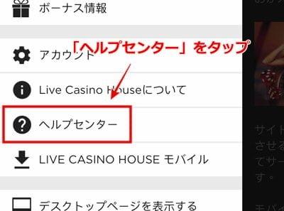 ライブカジノハウス サポート スマホ3