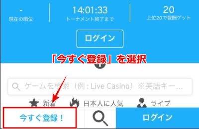 ワンダリーノカジノ 登録方法0