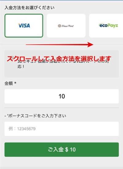 10bet 入金方法2