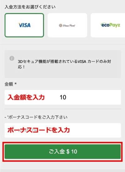 10bet 入金方法3