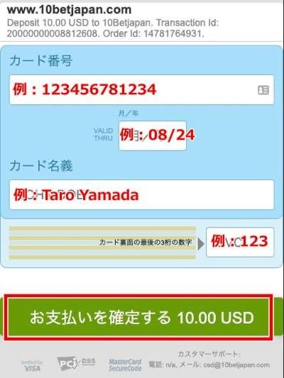 10bet 入金方法4