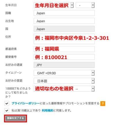 188betカジノ 登録方法8