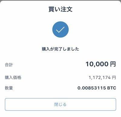 ビットフライヤー ビットコイン購入5
