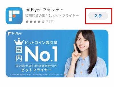 ビットフライヤー 銀行振込入金1