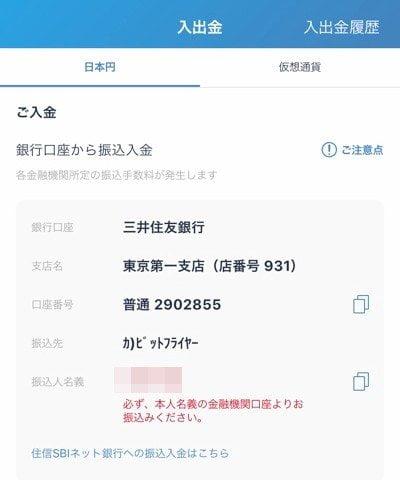 ビットフライヤー 銀行振込入金10