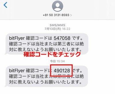 ビットフライヤー 銀行振込入金4