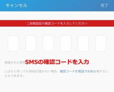 ビットフライヤー 銀行振込入金5