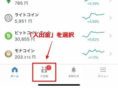 ビットフライヤー 銀行振込入金6
