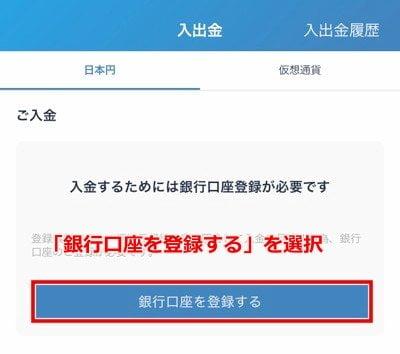 ビットフライヤー 銀行振込入金7