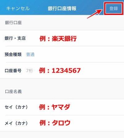 ビットフライヤー 銀行振込入金8