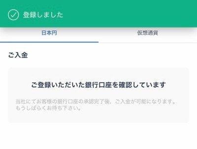 ビットフライヤー 銀行振込入金9