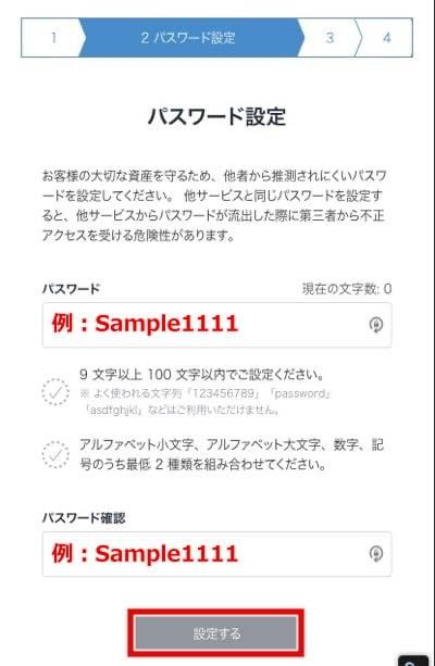 ビットフライヤー 登録手順4