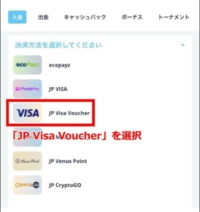 カジノシークレット 楽天VISAカード入金3