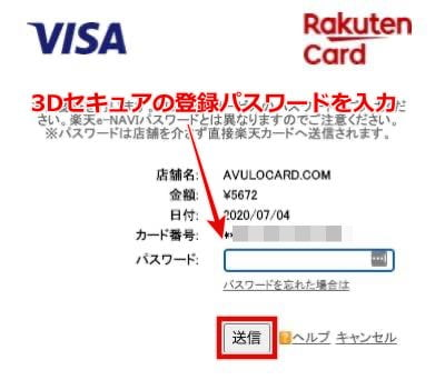 カジノシークレット 楽天VISAカード入金7