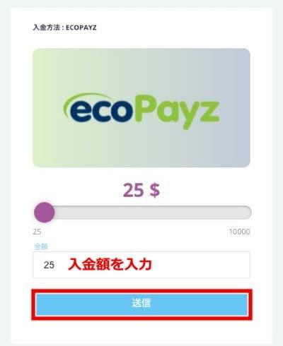 カジノシークレット エコペイズ入金2