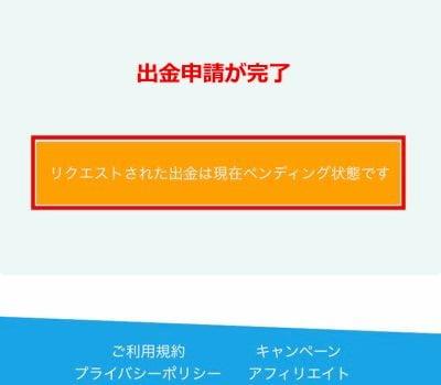 カジノシークレット エコペイズ出金手順3