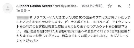 カジノシークレット ヴィーナスポイント出金手順4