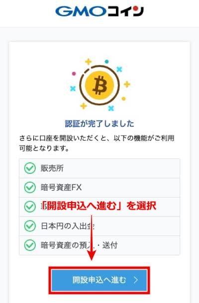 Gmocoin account opening1