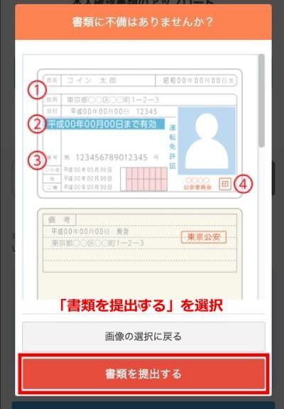 Gmocoin account opening15