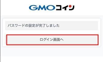 Gmocoin resist4