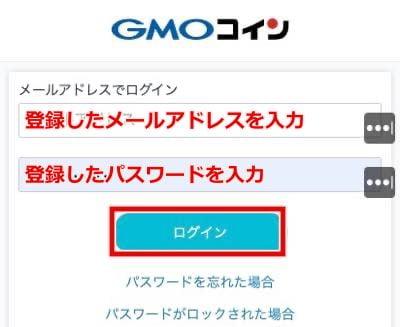 Gmocoin resist5