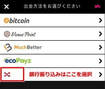 インターカジノ 銀行送金出金1