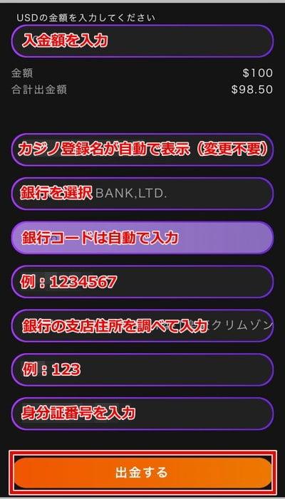インターカジノ 銀行送金出金2