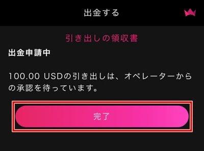 インターカジノ 銀行送金出金4