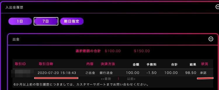インターカジノ 銀行送金出金5