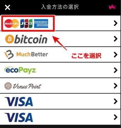 インターカジノ JCB・MASTER・AMEX入金1