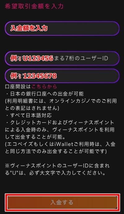 インターカジノ ヴィーナスポイント入金手順pc7