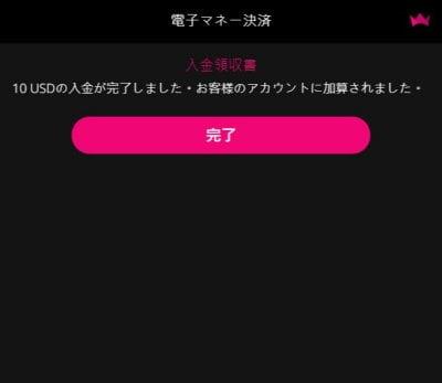 インターカジノ ヴィーナスポイント入金手順 venuspoint3