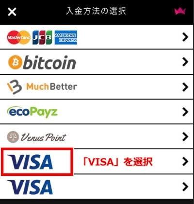 インターカジノ 楽天VISAカード入金1b