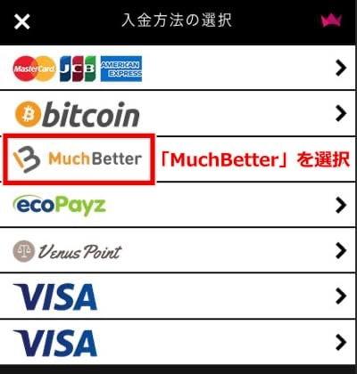 インターカジノ マッチベター入金1