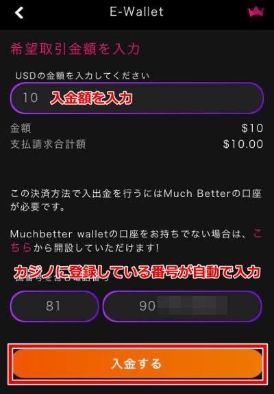 インターカジノ マッチベター入金2