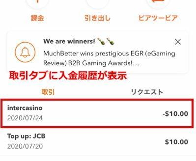 インターカジノ マッチベター入金5