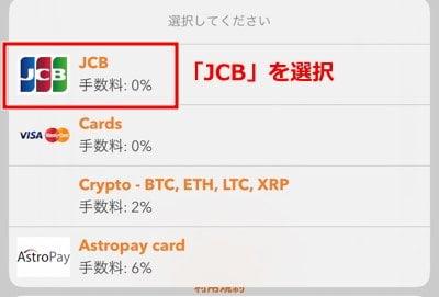 Muchbetter deposit3 jcb