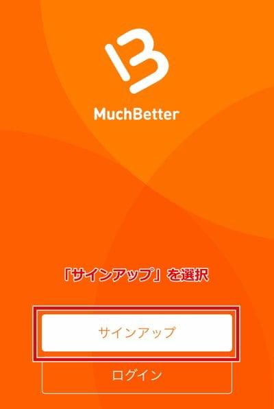 マッチベター(Muchbetter) 登録手順2