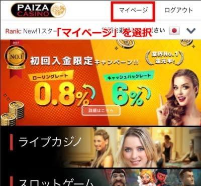 パイザカジノ 楽天VISAカード入金2