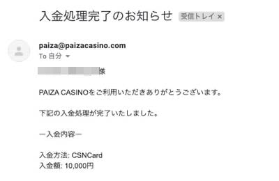 パイザカジノ 楽天VISAカード入金6