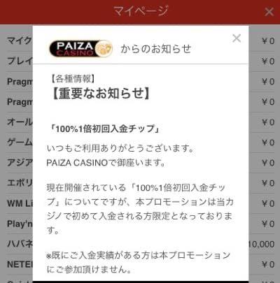パイザカジノ 入金ボーナス1
