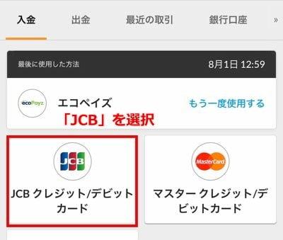 188bet JCBカード入金2