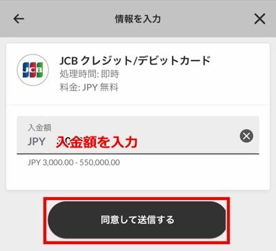 188bet JCBカード入金3