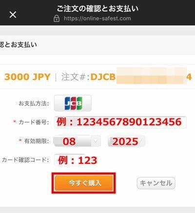 188bet JCBカード入金5
