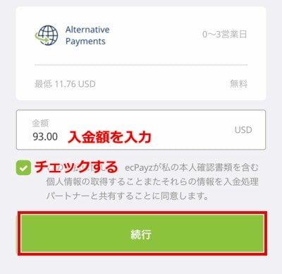 エコペイズ(ecoPayz) 仮想通貨入金4