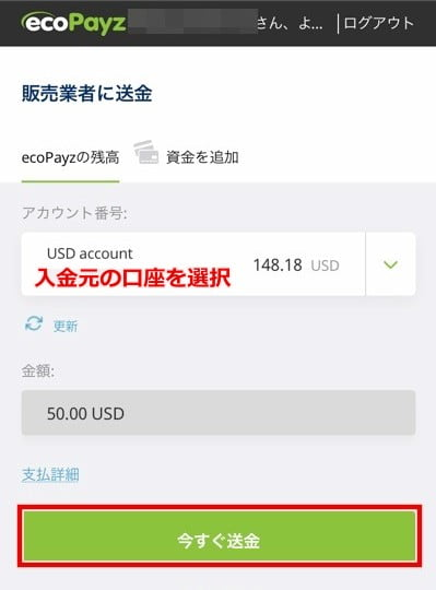 インターカジノ エコペイズ入金4