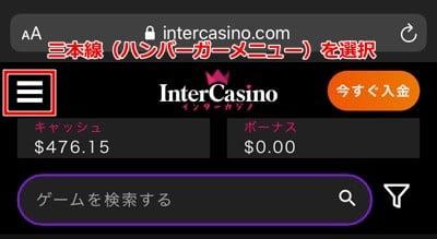 インターカジノ 8月ご褒美キャンペーン1