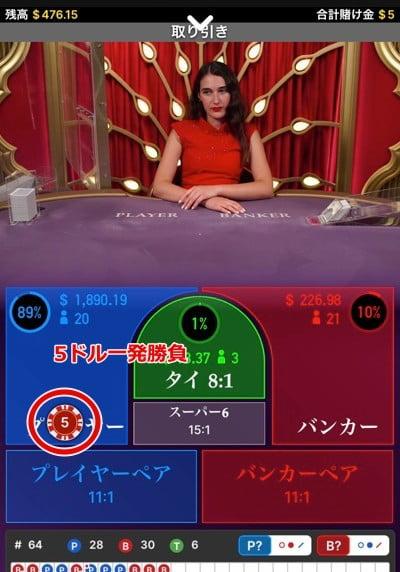 インターカジノ 8月ご褒美キャンペーン7