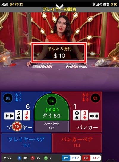 インターカジノ 8月ご褒美キャンペーン8
