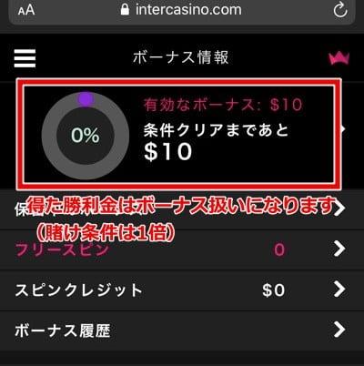 インターカジノ 8月ご褒美キャンペーン9